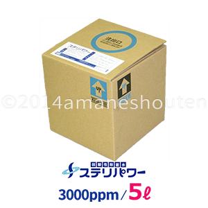 弱酸性除菌水ステリパワー3000ppm5L(60ppm希釈で250Lの除菌水) 業務用大量消費向けの除菌水