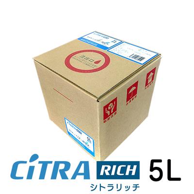 シトラリッチ(CiTRA RICH)5L 濃縮タイプ グレープフルーツ種子抽出物(GSE)と精製水だけの除菌抗菌剤 アルコール・化学物質不使用