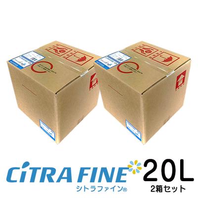 シトラファイン(CiTRA FINE)20L 除菌抗菌剤 お得な2箱まとめ買い