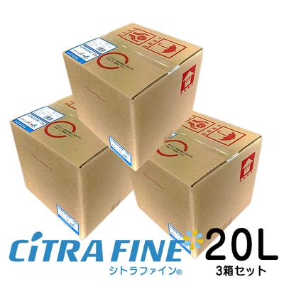 シトラファイン(CiTRA FINE)20L 除菌抗菌剤 お得な3箱まとめ買い