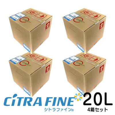 シトラファイン(CiTRA FINE)20L 除菌抗菌剤 お得な4箱まとめ買い