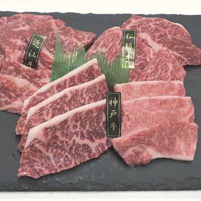 三大和牛(神戸・松阪・近江)焼肉
