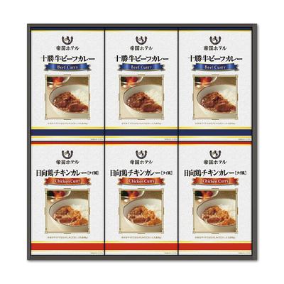 帝国ホテル 十勝牛・日向鶏カレーセット