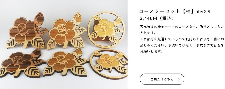 なる島コースターセット「椿」