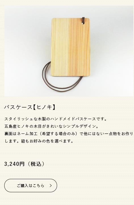 パスケース「ヒノキ」