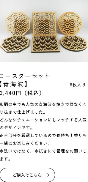 なる島コースターセット「青海波」