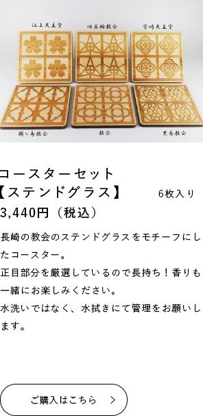 なる島コースターセット「麻柄×猫」