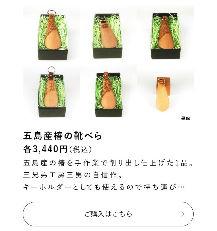 五島産・椿の靴べら
