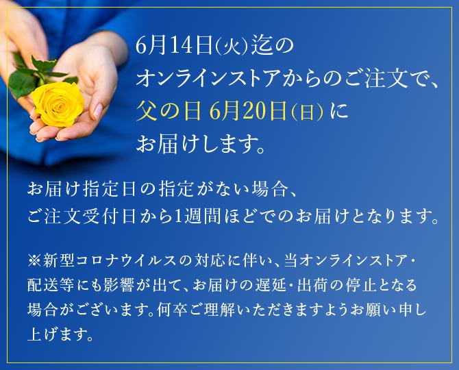 6月14日(火)迄のオンラインストアからのご注文で、 父の日6月20日(日)にお届けします。