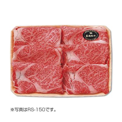 長崎和牛ロースすき焼き・しゃぶしゃぶ用