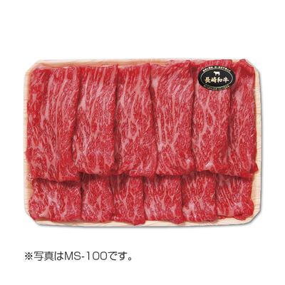 長崎和牛ももすき焼き・しゃぶしゃぶ用