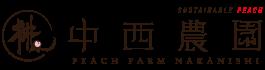 中西農園ショップ