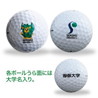 ロゴ入りゴルフボール(各3個入)