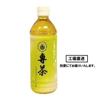 【メーカー直送】 専茶