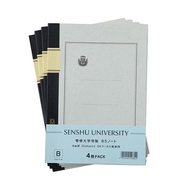大学ノート4冊Pac(B5) 校章入り