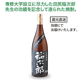 【メーカー直送】稲次郎 <焼酎> (1,800ml)