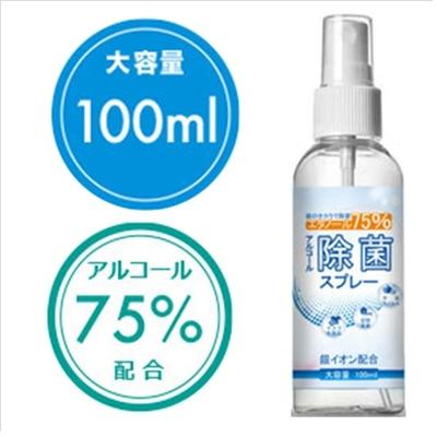 アルコール除菌スプレー(銀イオン配合)