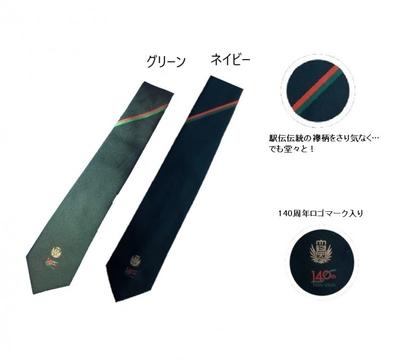創立140周年記念 オリジナルネクタイ