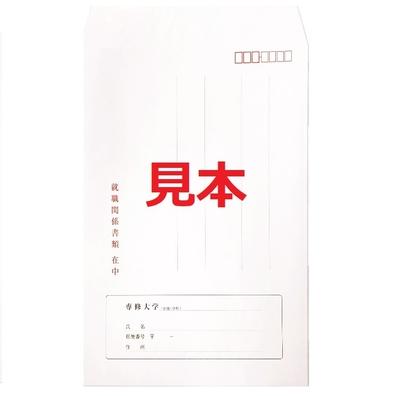 履歴書用封筒<白>