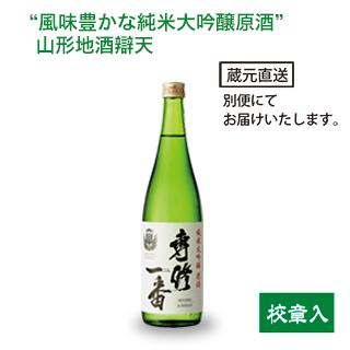 【メーカー直送】専修一番 <日本酒> (720ml)