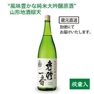 【メーカー直送】専修一番 <日本酒> (1,800ml)
