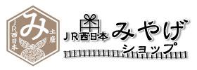 JR西日本みやげショップ