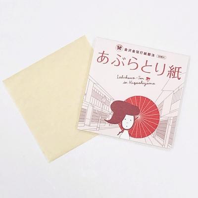 石川さんあぶらとり紙