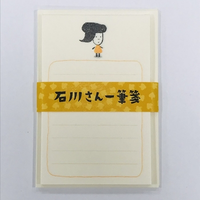 石川さん一筆箋