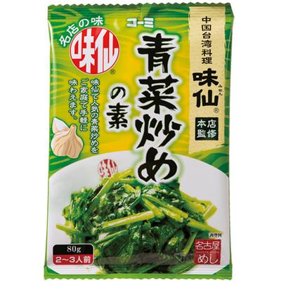 味仙青菜炒めの素(2~3人前)80g
