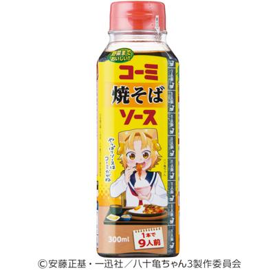 【期間限定八十亀ちゃんデザイン】焼そばソース 300ml