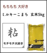 ミルキーこまち 玄米5kg