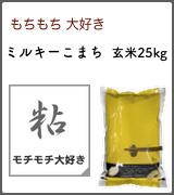 ミルキーこまち 玄米25kg