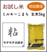 お試し米:ミルキーこまち玄米5kg
