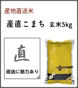 産直こまち 玄米5kg