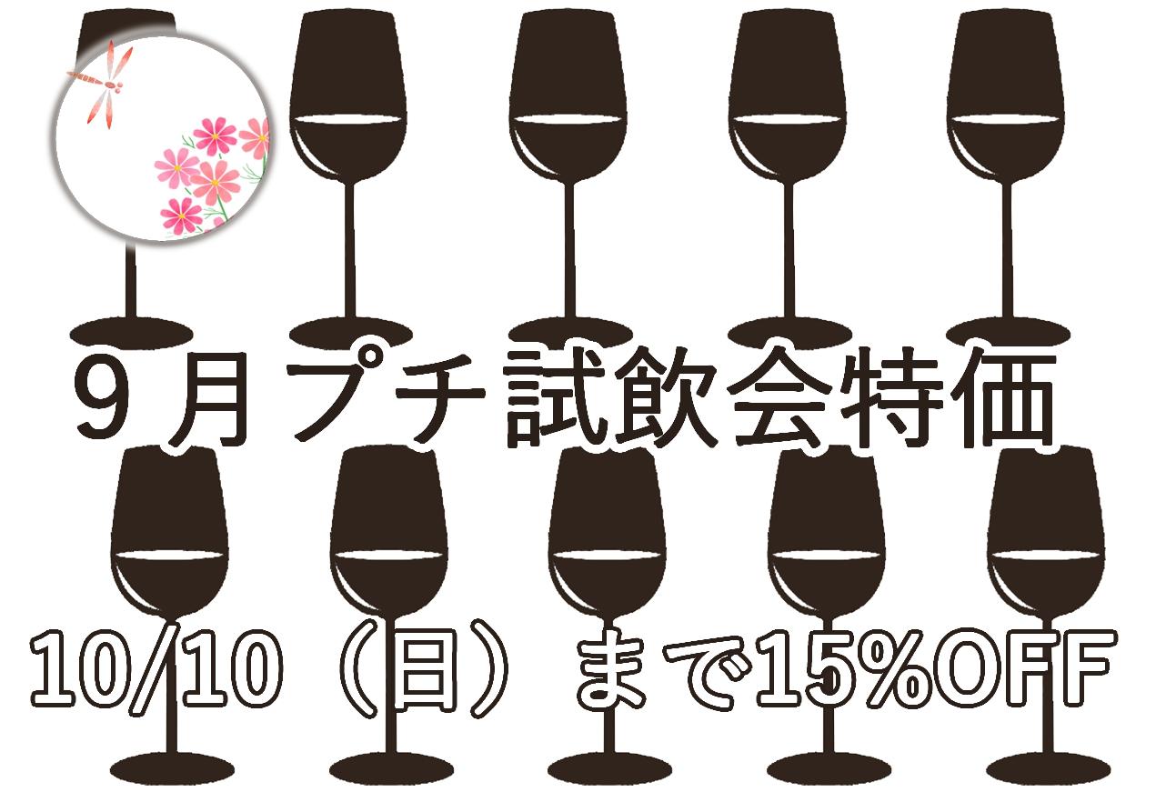 9月プチ試飲会出展商品を、10/10まで15%OFFでご提供。