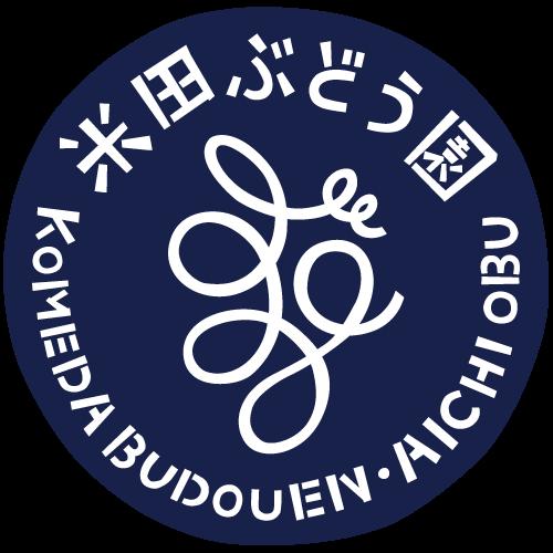 米田ぶどう園