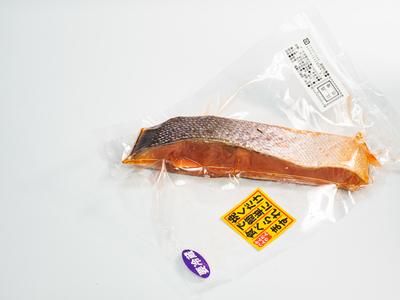 銀鮭の燻製 ※クール便。組み合わせにもよりますが目安として9個以上から送料が上がります。