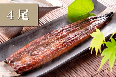 国産鰻長蒲焼  4尾セット