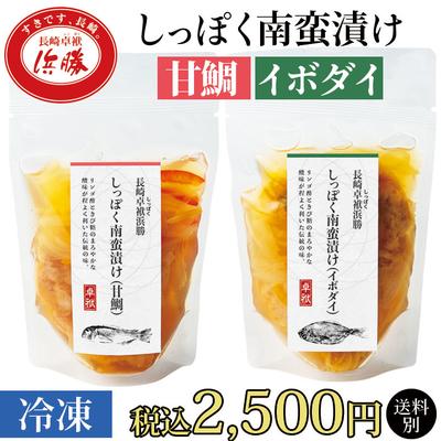 南蛮漬け2種(甘鯛・イボダイ)送料別