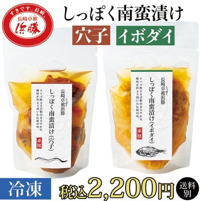 南蛮漬け2種(穴子・イボダイ)送料別