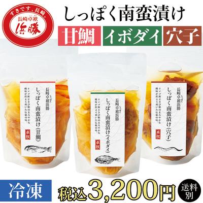 南蛮漬け3種(穴子・甘鯛・イボダイ)送料別