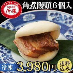 角煮饅頭6個セット(送料込み)