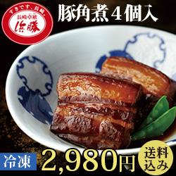 豚角煮4個入(送料込み)