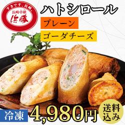 しっぽくハトシロール プレーン・ゴーダチーズセット各5個入(送料込み)