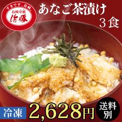 あなご茶漬け3食入(送料別)
