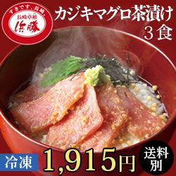 カジキマグロ茶漬け3食入(送料別)