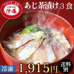 あじ茶漬け3食入(送料別)