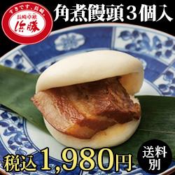 角煮饅頭3個セット(送料別)