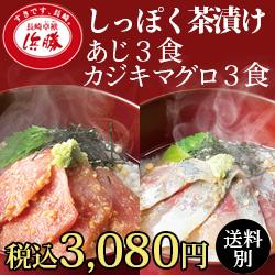 しっぽく茶漬け(送料別)