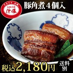 豚角煮4個入(送料別)